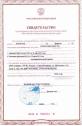 Свидетельство орегистрации судна вРоссийском международном реестре судов