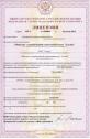 Лицензия наосуществление буксировок морским транспортом