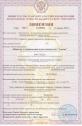 Лицензия наосуществление деятельности поперевозкам внутренним водным транспортом, морским транспортом опасных грузов