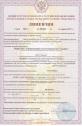 Лицензия напогрузочно-разгрузочную деятельность сопасными грузами